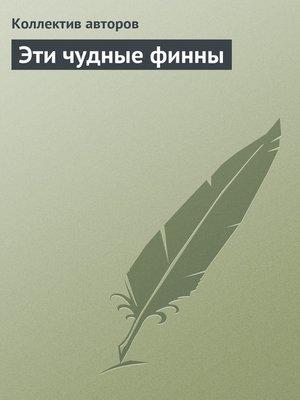 cover image of Эти чудные финны