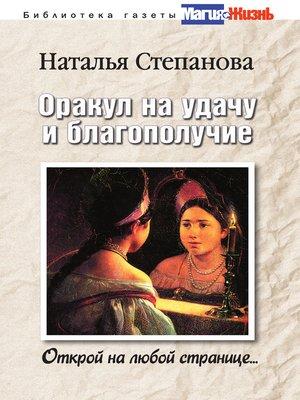 cover image of Оракул на удачу и благополучие. Открой на любой странице