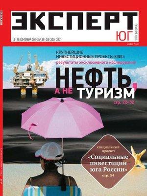 cover image of Эксперт Юг 36-37-38
