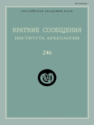 cover image of Краткие сообщения Института археологии. Выпуск 246