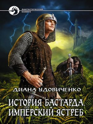 cover image of Имперский ястреб