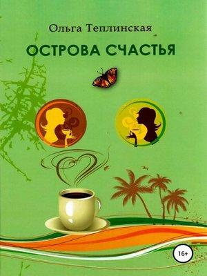cover image of Острова счастья