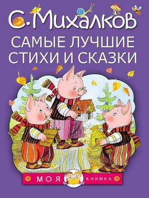 cover image of Самые лучшие стихи и сказки