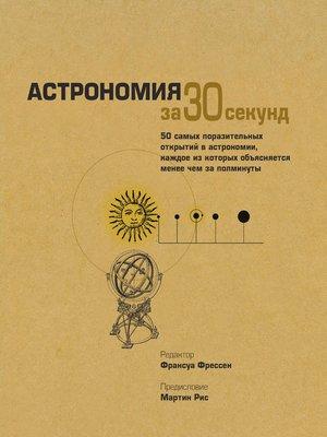cover image of Астрономия за 30 секунд