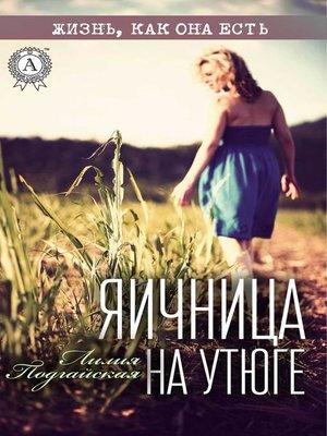 cover image of Яичница на утюге