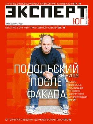 cover image of Эксперт Юг 07-2019
