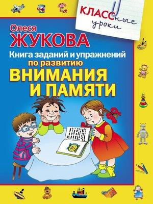 cover image of Книга заданий и упражнений по развитию внимания и памяти