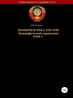 cover image of Комбриги РККА 1935—1940. Том 5