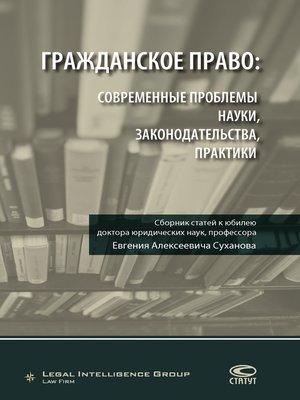 cover image of Гражданское право