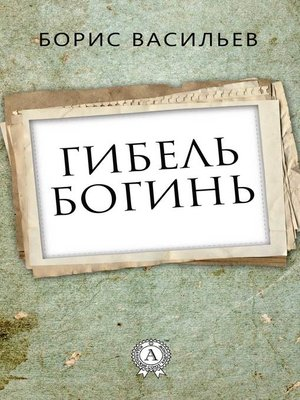 cover image of Гибель богинь