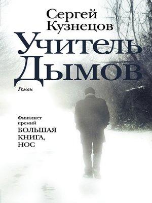 cover image of Учитель Дымов