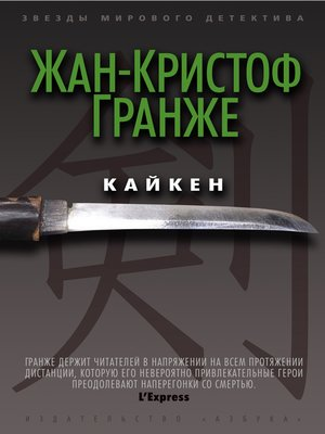 cover image of Кайкен
