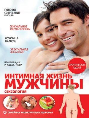 cover image of Интимная жизнь мужчины. Сексология