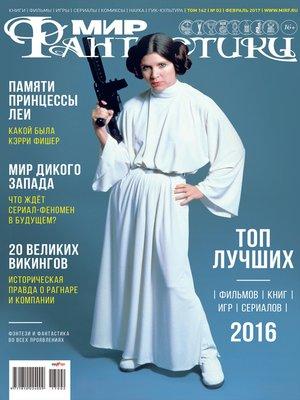 cover image of Мир фантастики №02/2017