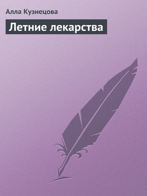 cover image of Летние лекарства