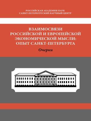 cover image of Взаимосвязи российской и европейской экономической мысли. Опыт Санкт-Петербурга