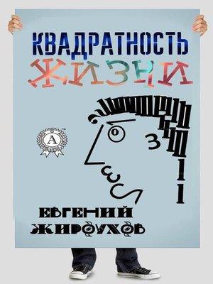 cover image of Квадратность жизни. (Сборник рассказов)