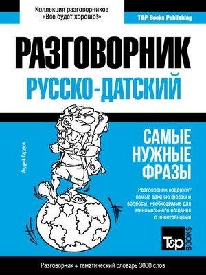 cover image of Датский разговорник и тематический словарь 3000 слов