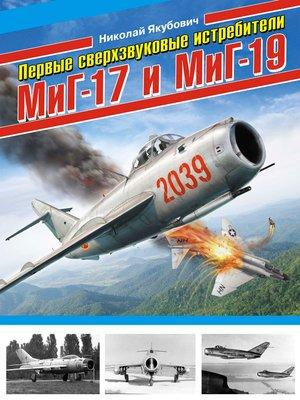 cover image of Первые сверхзвуковые истребители МиГ-17 и МиГ-19
