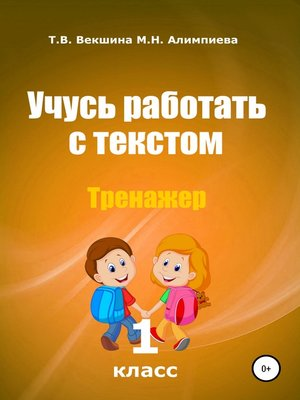 cover image of Учусь работать с текстом . Тренажёр. 1класс