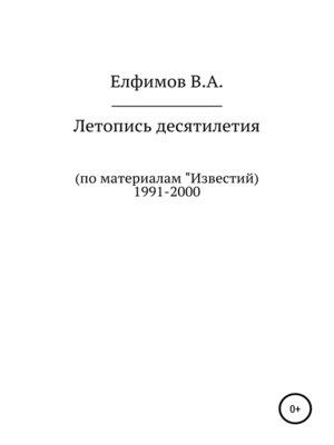 cover image of Летопись десятилетия. По материалам «Известий». 1991-2000