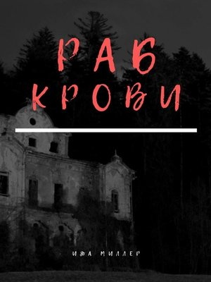 cover image of Раб крови
