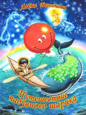 cover image of Путешествие надувного шарика