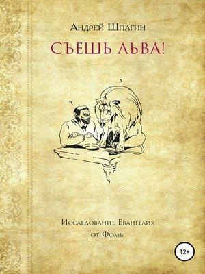 cover image of Съешь льва! Исследование евангелия от Фомы