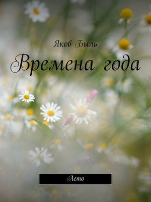 cover image of Временагода. Лето