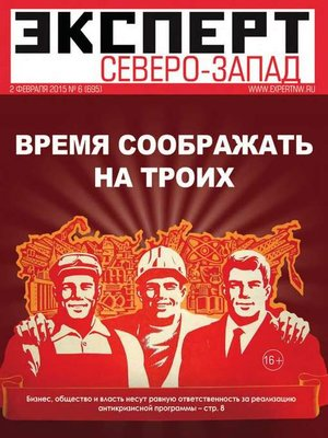 cover image of Эксперт Северо-Запад 06-2015
