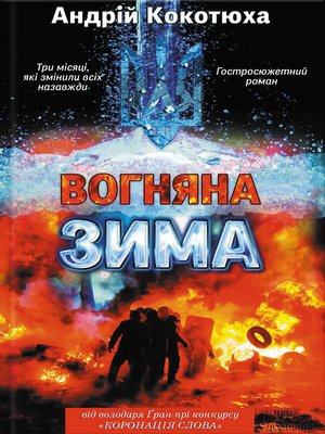 cover image of Вогняна зима