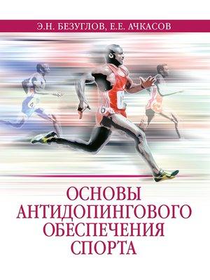 cover image of Основы антидопингового обеспечения спорта