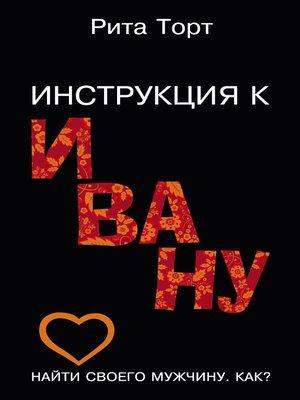 cover image of Инструкция к Ивану