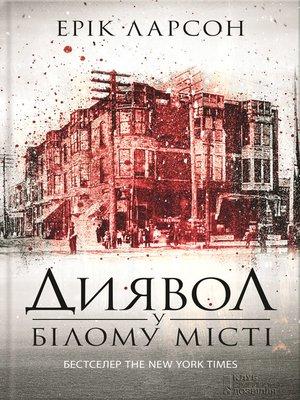 cover image of Диявол у Білому місті
