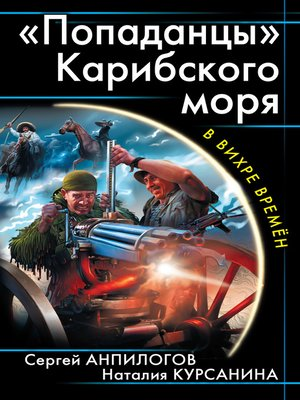 cover image of «Попаданцы» Карибского моря
