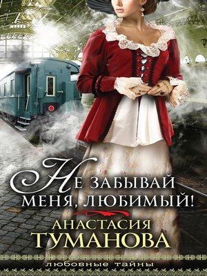cover image of Не забывай меня, любимый!