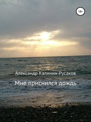 cover image of Мне приснился дождь. Сборник рассказов
