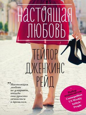 cover image of Настоящая любовь