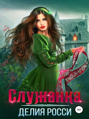 cover image of Служанка