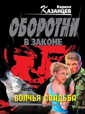 cover image of Волчья свадьба
