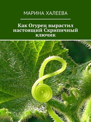 cover image of Как Огурец вырастил настоящий Скрипичный ключик
