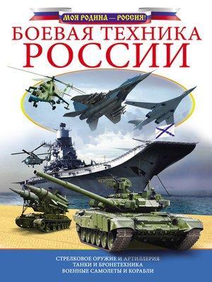 cover image of Боевая техника России