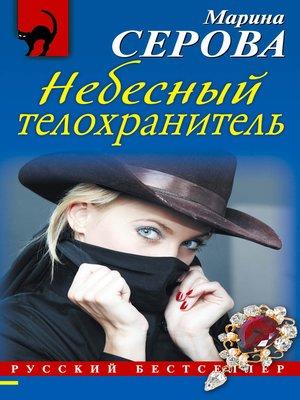 cover image of Небесный телохранитель