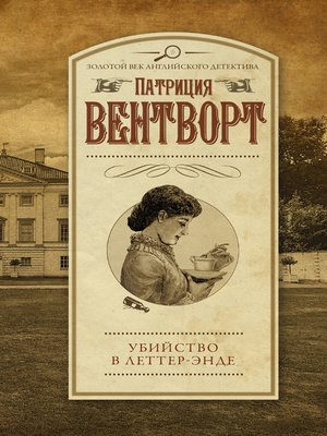 cover image of Убийство в Леттер-Энде
