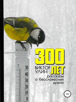 cover image of 300 лет