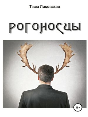 cover image of Рогоносцы