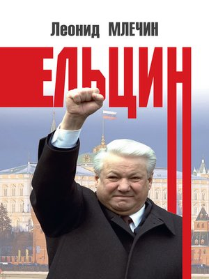cover image of Ельцин