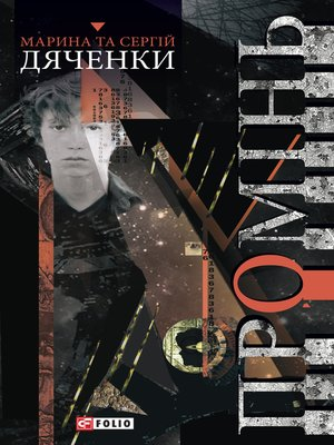 cover image of Промінь