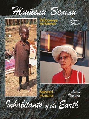 cover image of Жители Земли. Избранные мгновения (Inhabitants of the Earth. Selected moments)