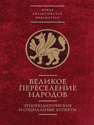 cover image of Великое переселение народов